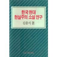 한국 현대 현실주의 소설 연구