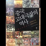 중국 고대극장의 역사 (공연예술의 신화 오천년의 문화사)