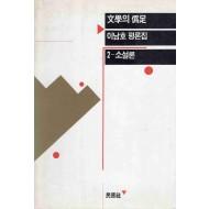 문학의 위족2 (소설론)