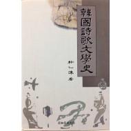 한국시가문학사