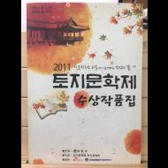 2011 토지문학제 수상작품집