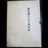 경북지방고문서집성