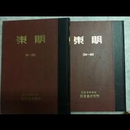 동명(1~23),(24~40) 총 2권