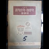 전기공학·채광학 용어집 제6집