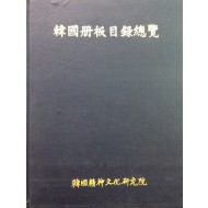 한국책판목록총람
