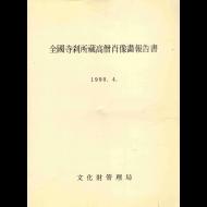 전국사찰소장 고승초상화 보고서
