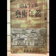 1947년판 예술연감