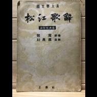 송강가사 (국문학대계 시가경전 편)