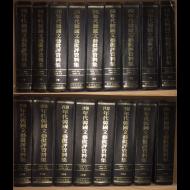 1930년대 한국문예비평자료집(1~20권 중 14,19,20권 낙질) 총 17권