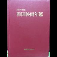 1985년 한국영화연감