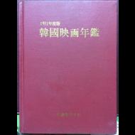 1981년 한국영화연감