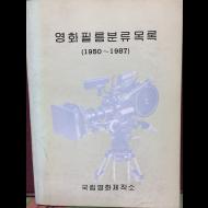 영화필름분류목록(1950~1987)