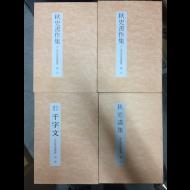 金正喜法書選集(김정희법서선집) 총4권