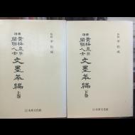 국역 황매천 및 관련인사 문묵췌편(상,하) 총2권