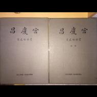 창경궁 중건보고서(도판 포함) 총2권