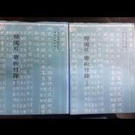한국의 책판목록(상,하) 전2권