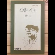 산행의 서정 (조희식시집,초판)