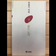섬강 그늘 (고운기시집,초판)