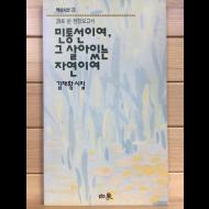 민통선이여, 그 살이있는 자연이여 (김재황시집,초판)