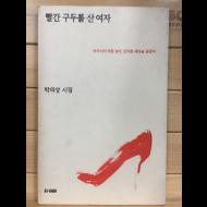 빨간 구두를 산 여자 (박의상시집,초판)