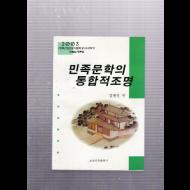 민족문학의 통합적조명