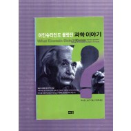 아인슈타인도 몰랐던 과학 이야기