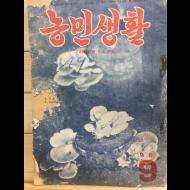 농민생활 (1964년9월호,통권24호)