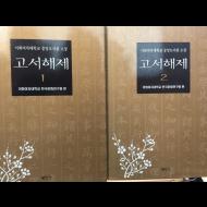 이화여자대학교 중앙도서관 소장 고서해제 1,2권 총2권