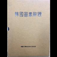 한국도서해제 - 영인본