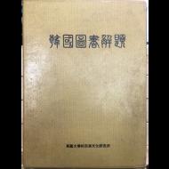한국도서해제(韓國圖書解題)
