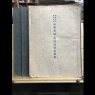 당장서첩 (唐將書帖) 건.곤 2책, 해설 1책 (3권 세트)