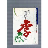 전주 이(李)씨 1,2권