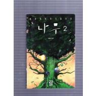 베르베르 독자들이 쓴 나무 2