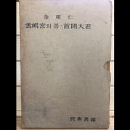 한국문학전집2 - 김동인(운현궁의 봄,수양대군,기타)