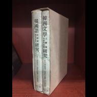 한국어문학논총 전2권