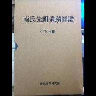남씨선조유적도감(南氏先祖遺蹟圖鑑) 전3권