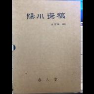 양천세고(陽川世稿) 상,하 전2권