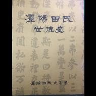 담양전씨 세덕사(潭陽田氏 世德史) 상,중,하 전3권