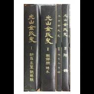 광산김씨사(光山金氏史)1,2,3,4 전4권