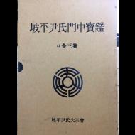 파평윤씨문중보감(坡平尹氏門中寶鑑) 상,중,하 전3권