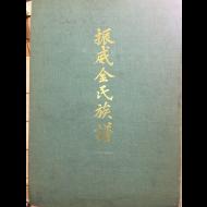 진위김씨족보(振威金氏族譜) - 복사본