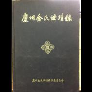 경주김씨세적록(慶州金氏世蹟錄)