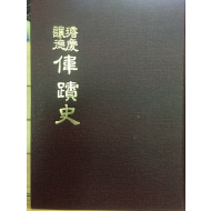 선경양덕 위적사(璿慶讓德 偉蹟史)