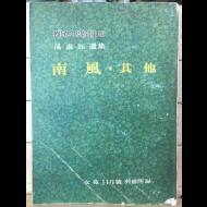 한국문학전집30 - 손소희선집(남풍,기타)