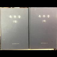 옥루몽 상,하 전2권