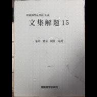 한국국학진흥원 소장 문집해제15 - 영주,예천,문경,상주