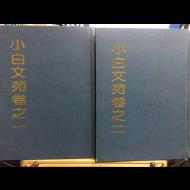 소백문원권지일,이(小白文苑券之一,二) 총2권