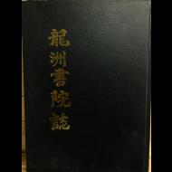 용주서원지(龍州書院誌)