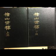 회산세고(檜山世稿) 상,하 전2권