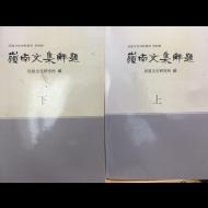 영남문집해제(嶺南文集解題) 상,하 전2권